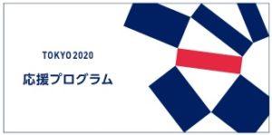 TOKYO2020 応援プログラムマーク