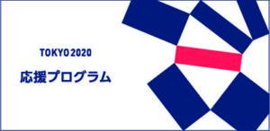 東京2020応援プログラムマークです。