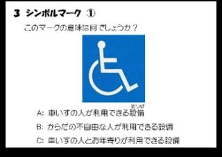からだの不自由な人が利用できる設備を表すシンボルマーク画像