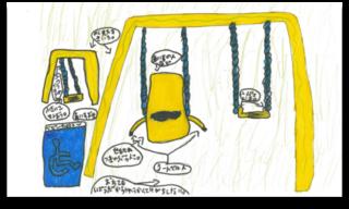 図9、子どもが描いた公園ブランコのユニバーサルデザイン