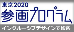 東京2020参画プログラムのウェブサイトの画像アイコン