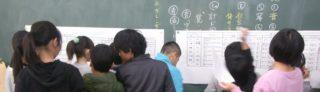 黒板に貼ってある紙を使って子どもたちが意見をまとめている様子