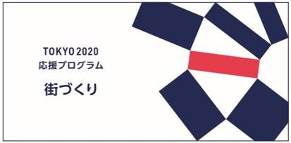 東京2020応援プログラム画像