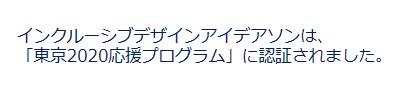 2019インクルーシブデザインアイデアソンは、2020東京プログラムに認証されました。