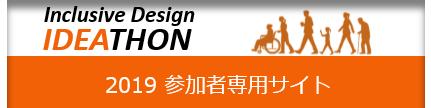2019年のインクルーシブデザインアイデアソンにリンクする。