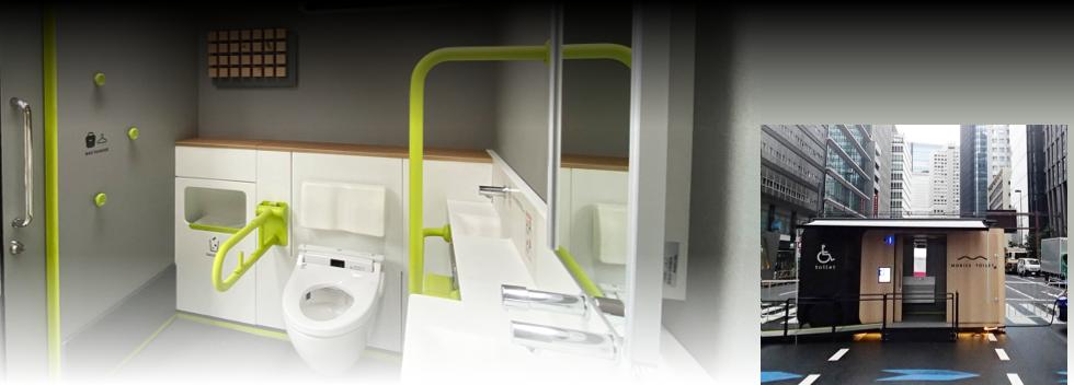 モバイルトイレの内外画像です。